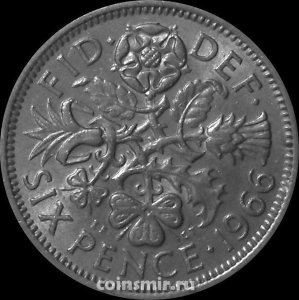 6 пенсов 1966 Великобритания.