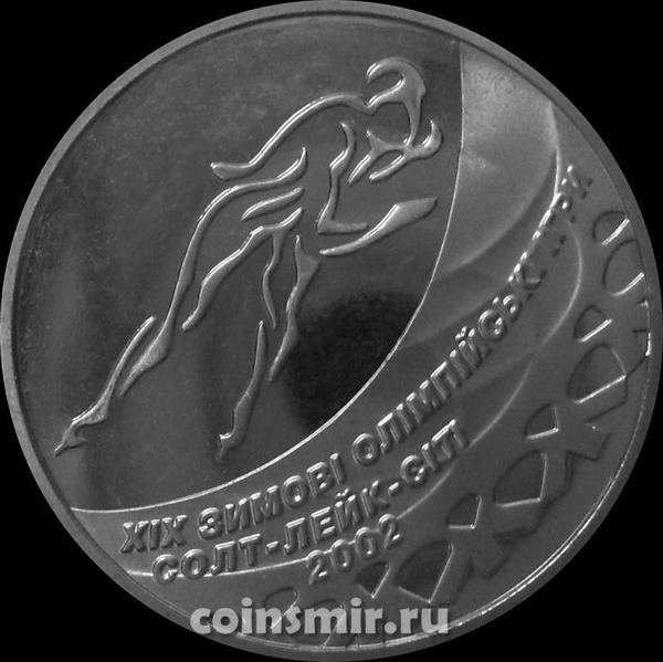 2 гривны 2002 Украина. Олимпиада в Солт-Лейк-Сити 2002. Конькобежный спорт.