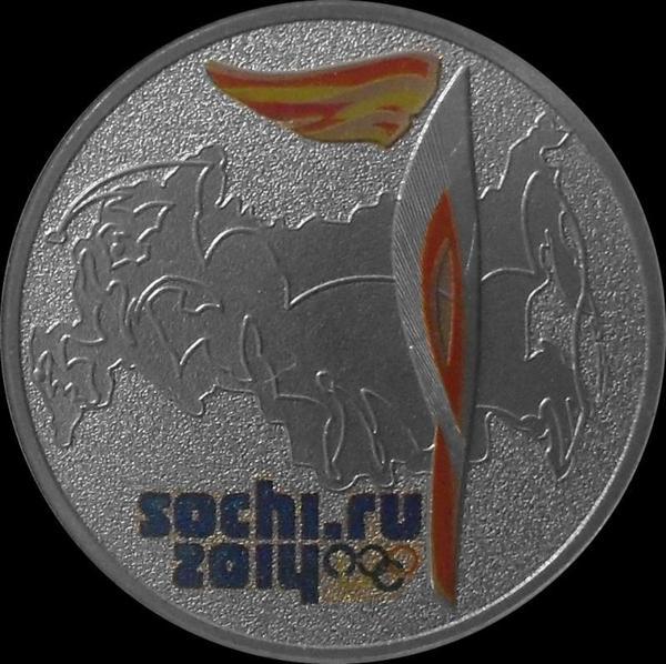 25 рублей 2014 Россия. Сочи-2014. Факел. Цветная.