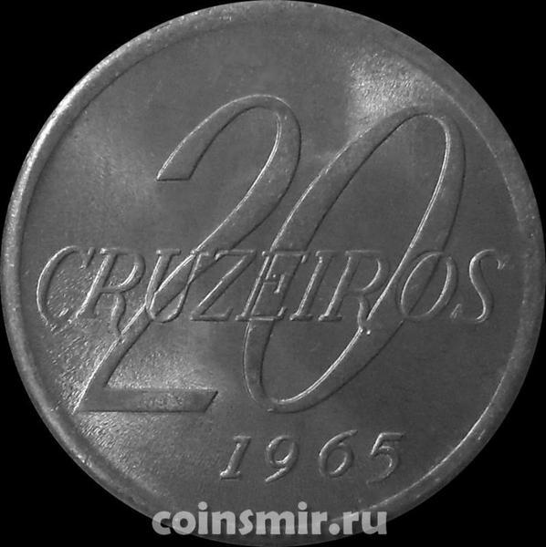 20 крузейро 1965 Бразилия.