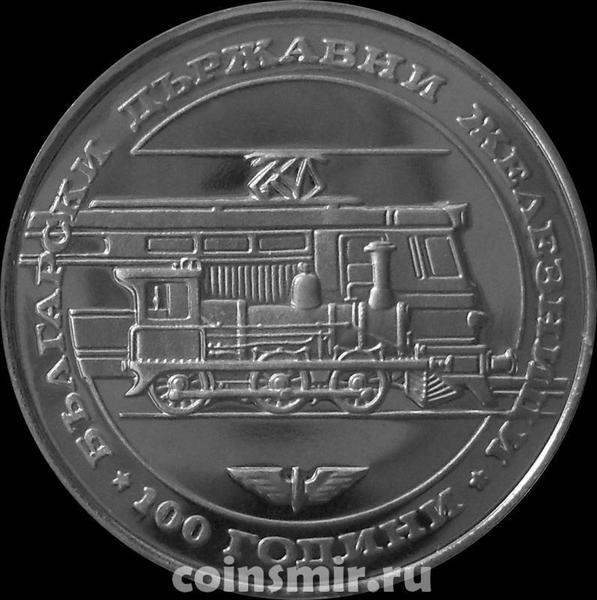 20 левов 1988 Болгария. 100 лет железной дороге.