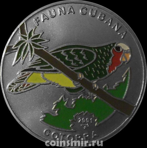 1 песо 2001 Куба. Попугай.