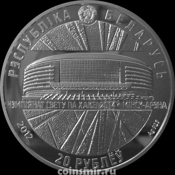 20 рублей 2013 Беларусь. Минск Арена. Чемпионат мира по хоккею 2014.