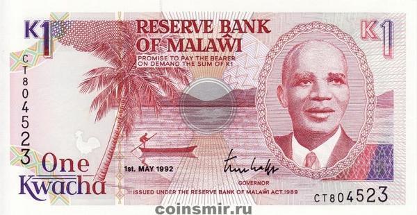 1 квача 1992 Малави.