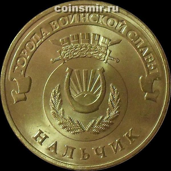 10 рублей 2014 СПМД Россия. Нальчик.