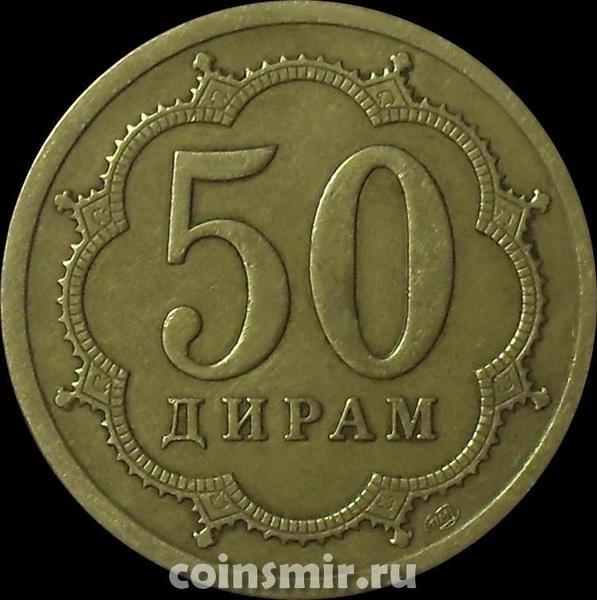 50 дирамов 2006 СПМД Таджикистан. Латунь.
