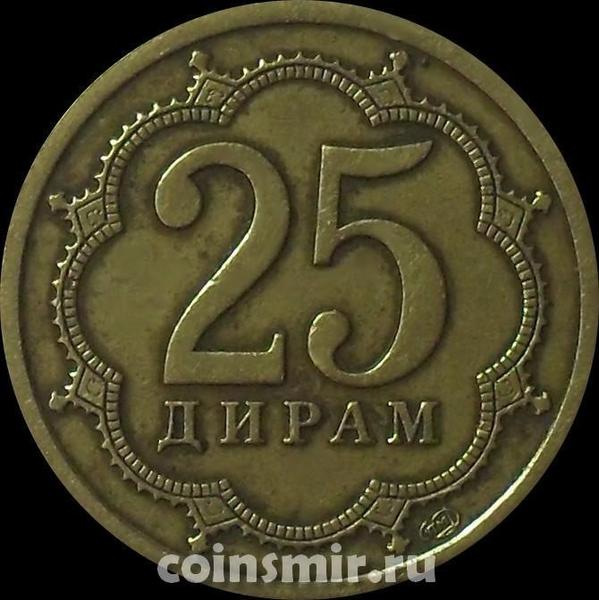 25 дирамов 2006 СПМД Таджикистан. Латунь.