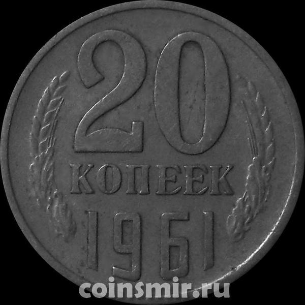20 копеек 1961 СССР.