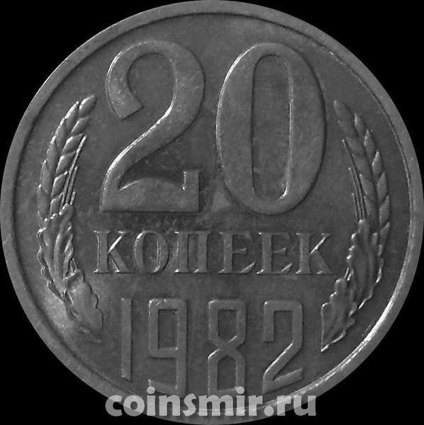 20 копеек 1982 СССР.