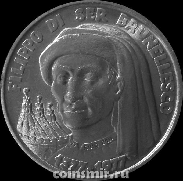 1000 лир 1977 Сан-Марино. Филиппо Брунеллески.