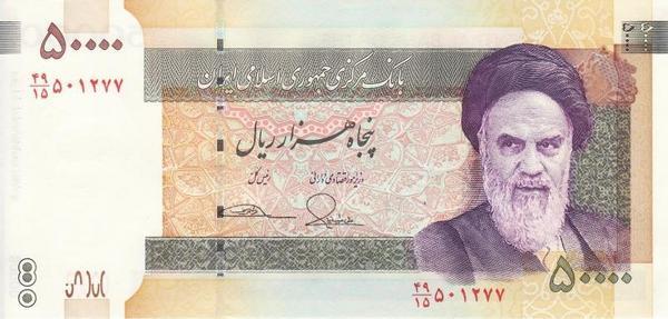 50000 риалов 2006-2010  Иран.