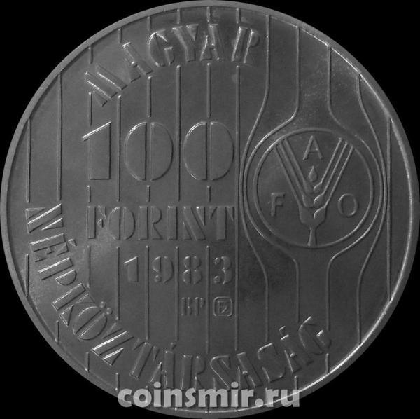 100 форинтов 1983 Венгрия. ФАО.