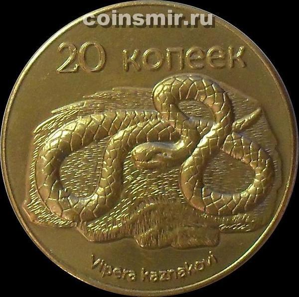20 копеек 2013 Южная Осетия. Гадюка.