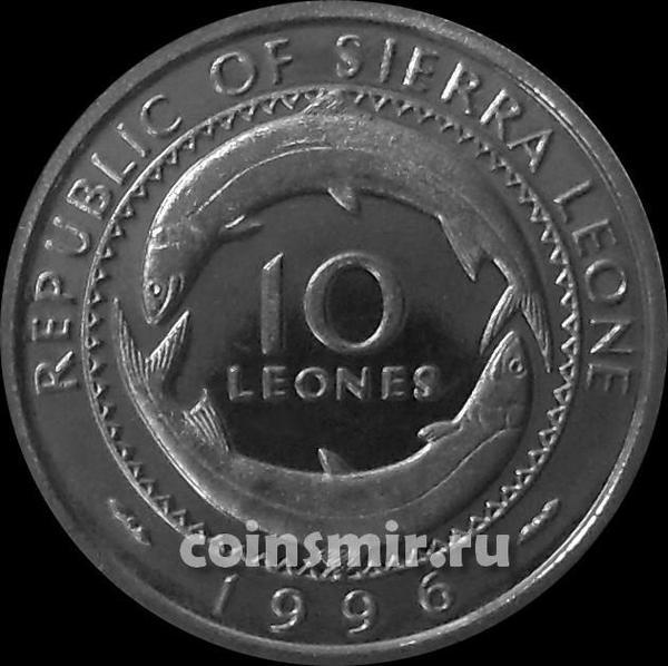10 леоне 1996 Сьерра-Леоне.