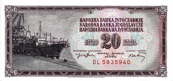 20 динар 1974 Югославия.