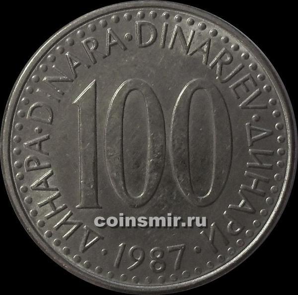 100 динар 1987 Югославия.