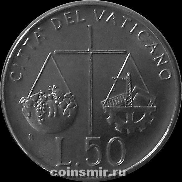 50 лир 1992 Ватикан.
