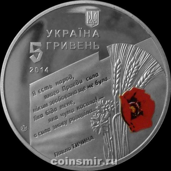 5 гривен 2014 Украина. 70 лет освобождению Украины от фашистов.