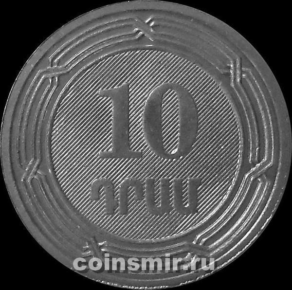 10 драм 2004 Армения.