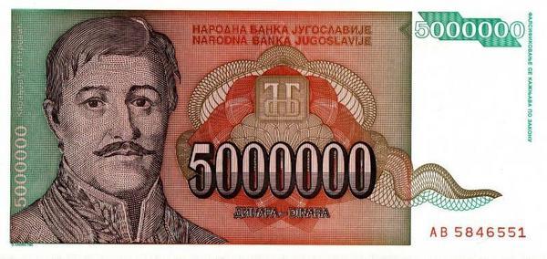 5000000 динар 1993 Югославия.