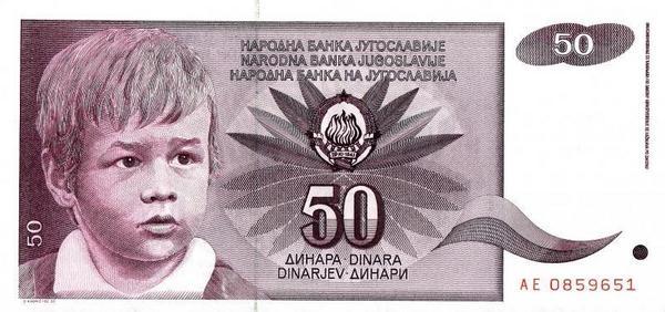 50 динар 1990 Югославия.