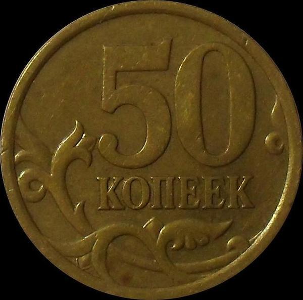 50 копеек 2006 С-П Россия. Немагнит.
