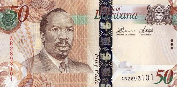 50 пул 2009-2010 Ботсвана.