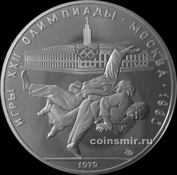 10 рублей 1979 ММД СССР. Дзюдо. Олимпиада в Москве 1980.