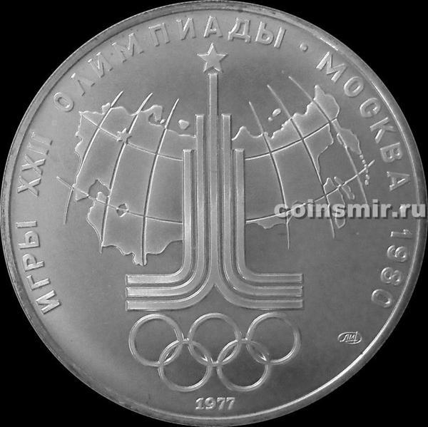10 рублей 1977 ЛМД СССР. Эмблема. Олимпиада в Москве 1980.