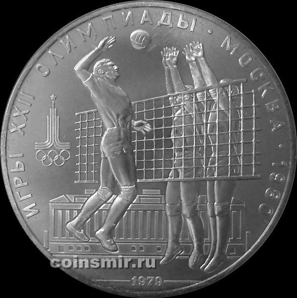 10 рублей 1979 ЛМД СССР. Волейбол. Олимпиада в Москве 1980.