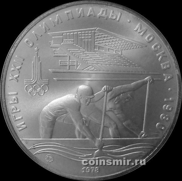 10 рублей 1978 ММД СССР. Гребля. Олимпиада в Москве 1980.