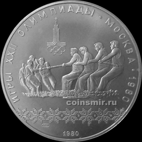 10 рублей 1980 ЛМД СССР. Перетягивание каната. Олимпиада в Москве 1980.