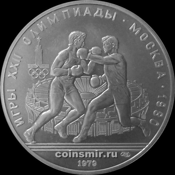 10 рублей 1979 ЛМД СССР. Бокс. Олимпиада в Москве 1980.
