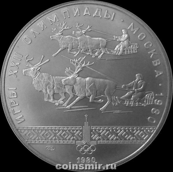 10 рублей 1980 ЛМД СССР. Гонки на оленьих упряжках. Олимпиада в Москве 1980.