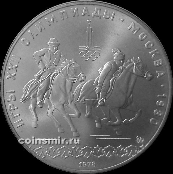 10 рублей 1978 ММД СССР. Догони девушку. Олимпиада в Москве 1980.