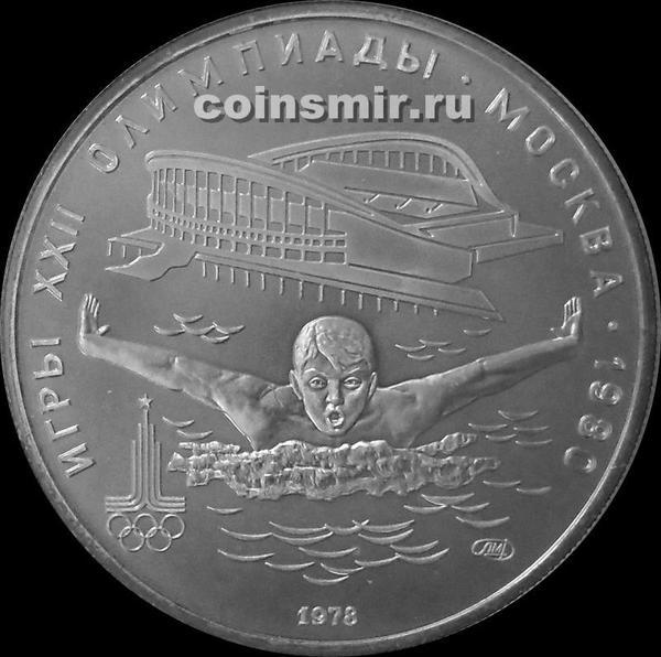 5 рублей 1978 ЛМД СССР. Плавание. Олимпиада в Москве 1980.