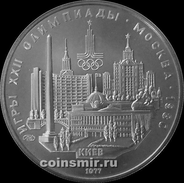 5 рублей 1977 ЛМД СССР. Киев. Олимпиада в Москве 1980.