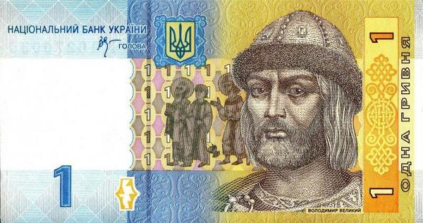 1 гривна 2006 Украина. Подпись Стельмах.