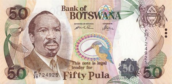 50 пул 2005 Ботсвана.