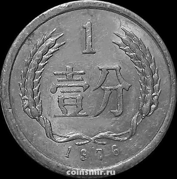 1 фынь 1976 Китай.