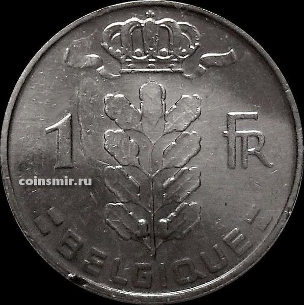 1 франк 1968 Бельгия. BELGIQUE.
