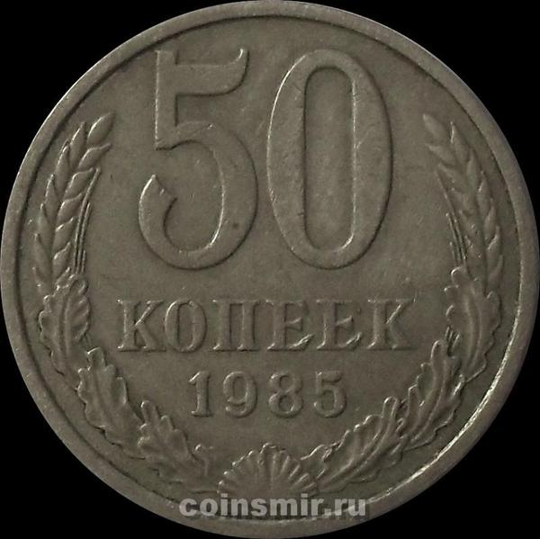 50 копеек 1985 СССР.