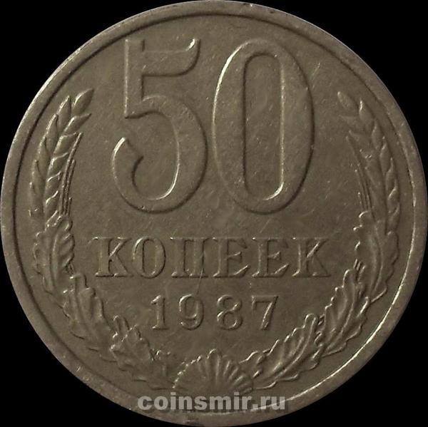 50 копеек 1987 СССР.