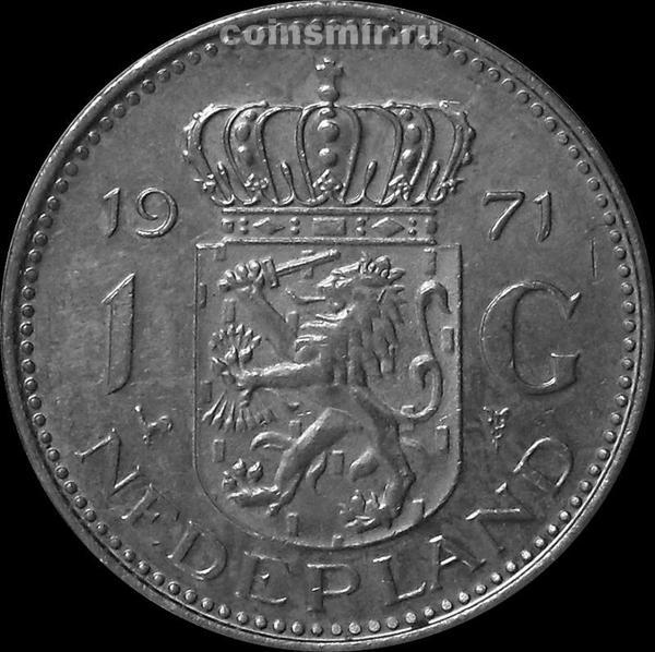 1 гульден 1971 Нидерланды. (в наличии 1973 год)