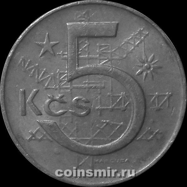 5 крон 1980 Чехословакия. (в налчии 1981 год)