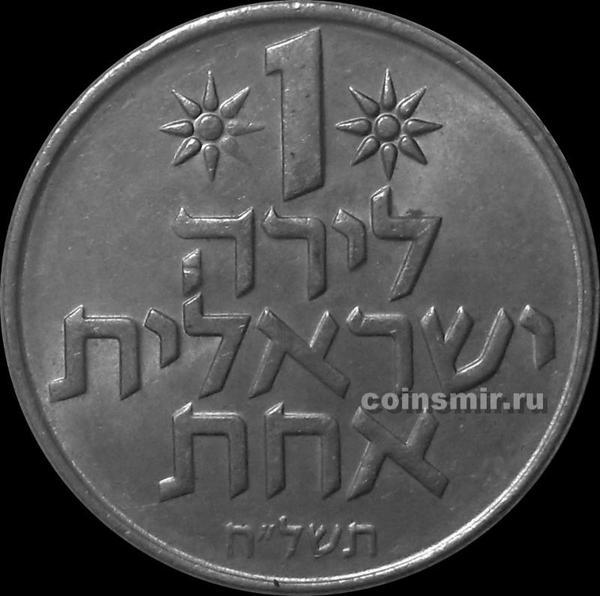 1 лира 1978 Израиль.