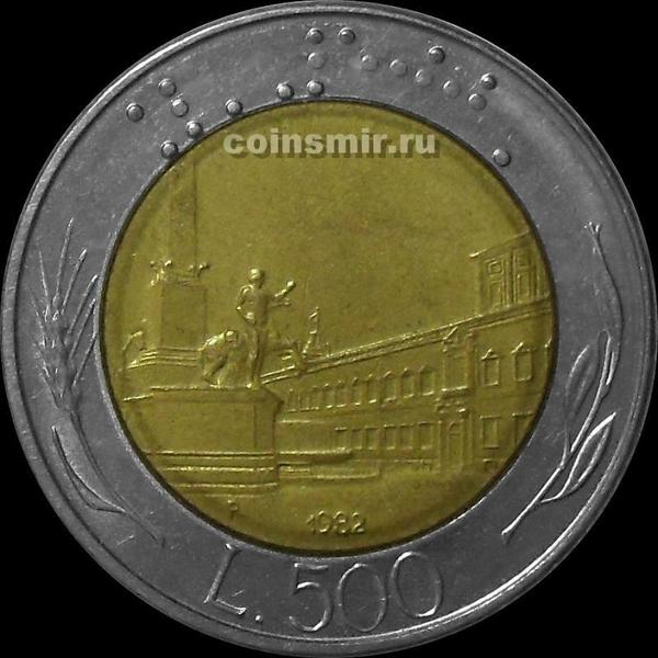 500 лир 1982 Италия. Квиринальская площадь.
