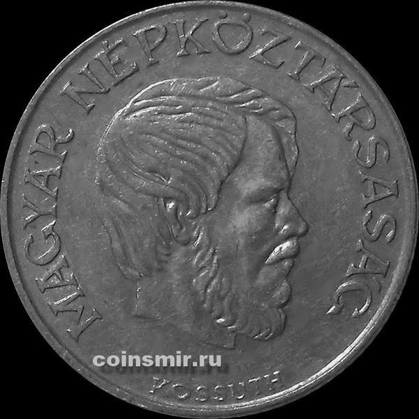 5 форинтов 1985 Венгрия. (в наличии 1988 год)