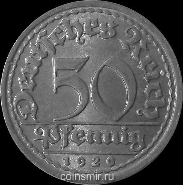 50 пфеннигов 1920 J Германия.