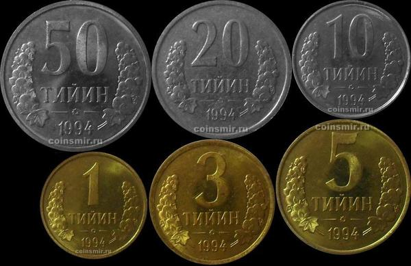 Набор из 6 монет 1994 Узбекистан.